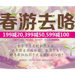 京东商城零食特产粮油优惠