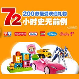 亚马逊中国 200款热门玩具72小时限时卖