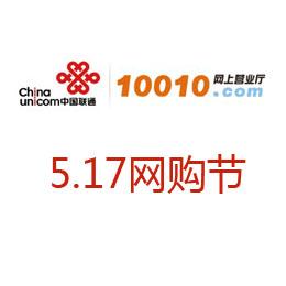 中国联通517促销开启