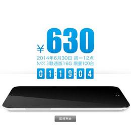 魅族官网:MEIZU 魅族mx3限量100台 630元抢购 16G联通版