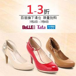 银泰百货 百丽旗下百丽、Tata、天美意鞋子清仓