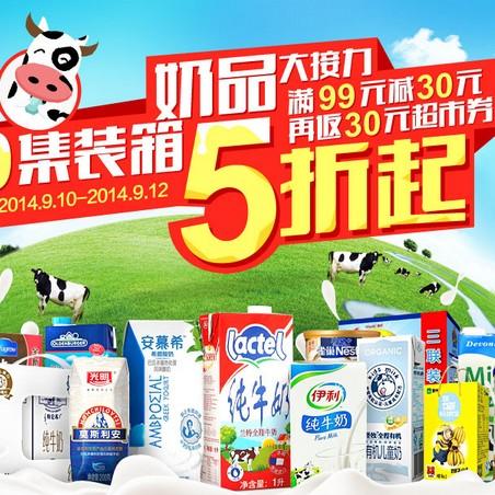 苏宁易购 100集装箱进口牛奶