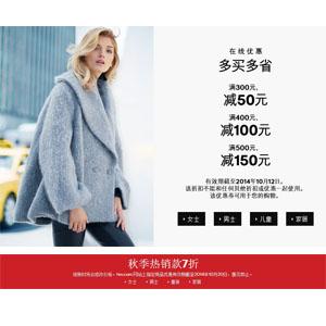 H&M中国官网 部分商品优惠