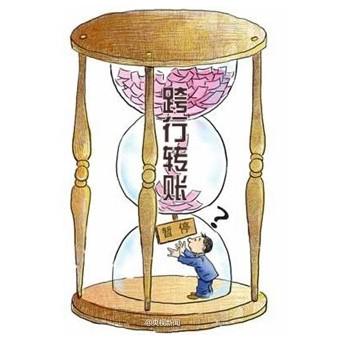 资讯:2月17日起银行系统升级维护