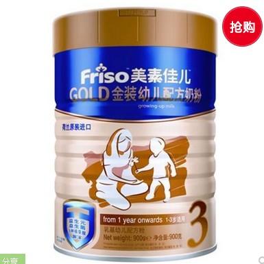 我买网 Friso 美素佳儿 金装 幼儿配方奶粉 3段 900g
