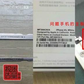 """资讯:京东官方微博 回应央视曝光京东""""售苹果翻新机""""最新调查进展"""