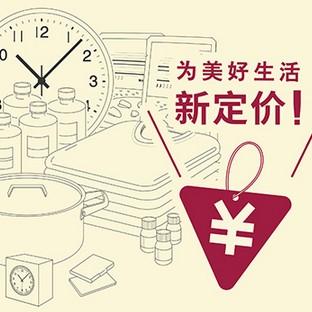 资讯:MUJI 无印良品 国内200种商品重新定价