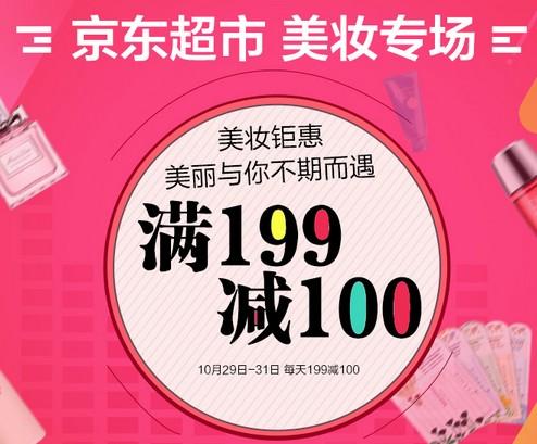 蜜桃屋京东商城 超市自营满减优惠券