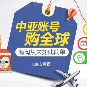 亚马逊中国 海外购频道升级至2.0版本