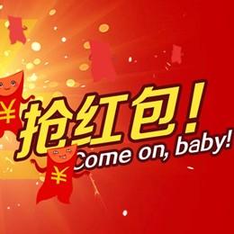 猴年春节支付宝、微信、微博、天猫超市抢红包