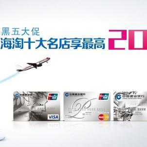 黑五活动资讯:建行信用卡等支付方式海淘返现活动汇总