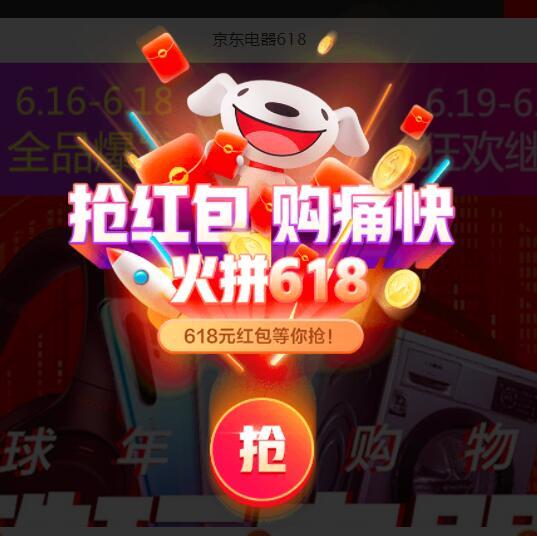 京东618活动0点开抢好价汇总(23:39更新)